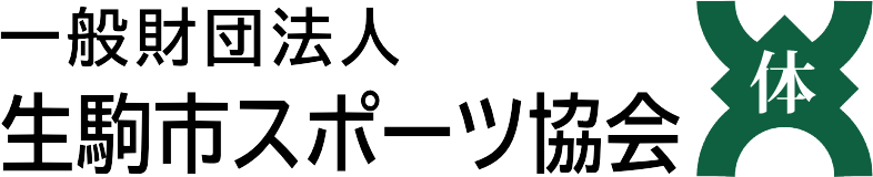 一般財団法人 生駒市スポーツ協会